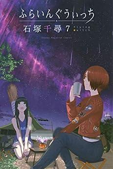 ふらいんぐうぃっち 第01-07巻 [Flying Witch vol 01-07]