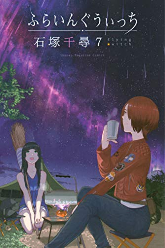 ふらいんぐうぃっち(7) (週刊少年マガジンコミックス) Kindle版