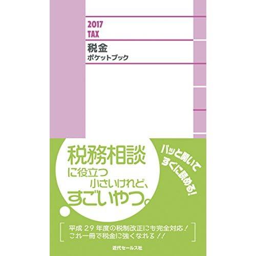 2017 税金ポケットブック