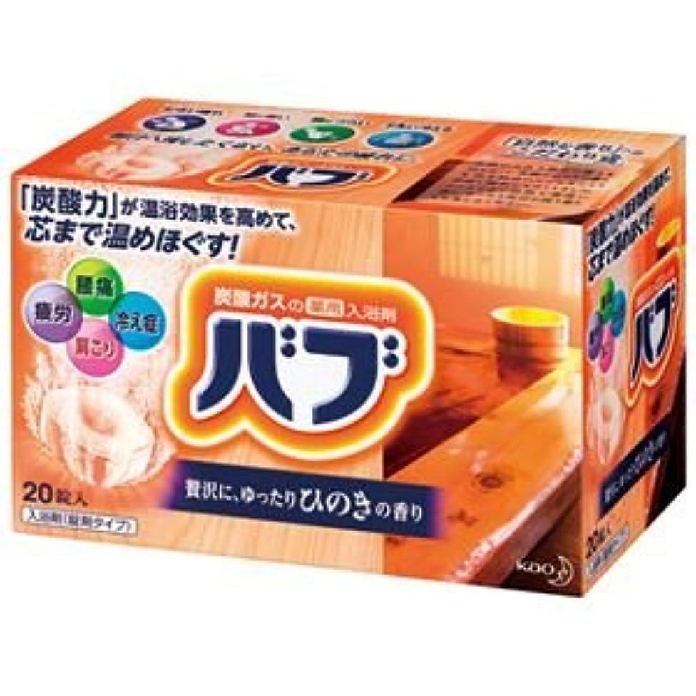 稚魚買うホールドオール(業務用10セット) 花王 バブ ひのきの香り 20錠入