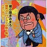 CD 綾小路きみまろ 爆笑スーパーライブ 第1集 ~中高年に愛をこめて…~ TECE-25350 【人気 おすすめ 】