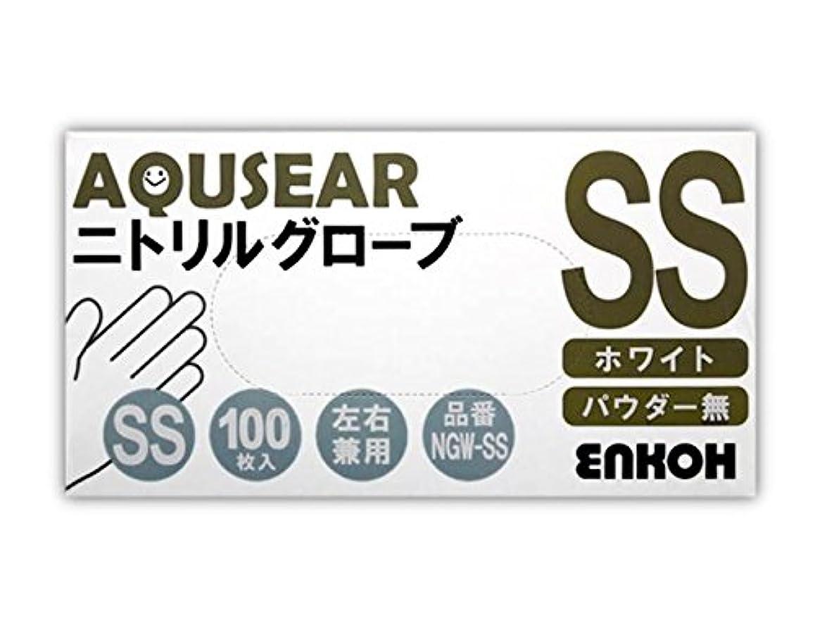 レーダー勝利したスカリーAQUSEAR ニトリルグローブ パウダー無 SS ホワイト NGW-SS 1ケース2,000枚(100枚箱入×20箱)