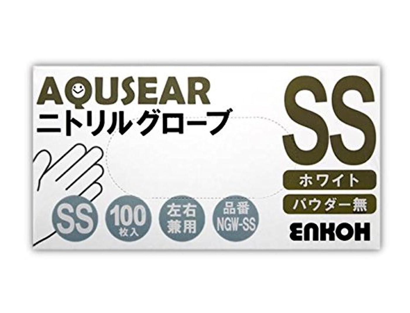 パッド水を飲む机AQUSEAR ニトリルグローブ パウダー無 SS ホワイト NGW-SS 1ケース2,000枚(100枚箱入×20箱)