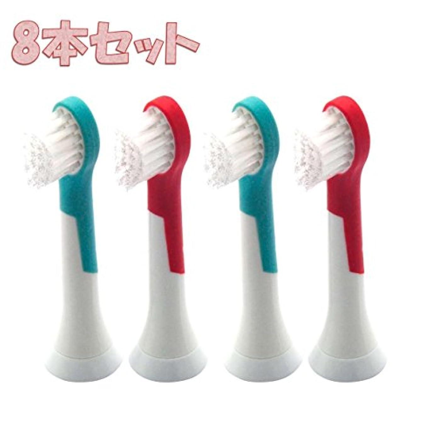 ふさわしい滞在生命体HX6034 替え歯ブラシ 互換 8本セット PHILIPS フィリップス ソニッケアー キッズ 4才以上8