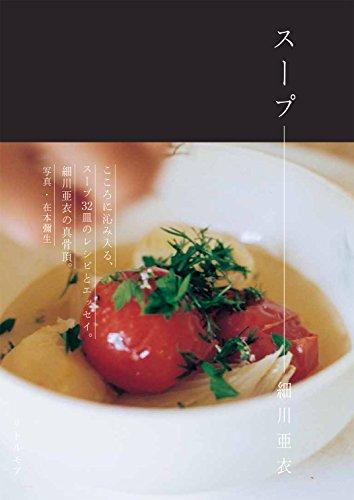 スープの詳細を見る