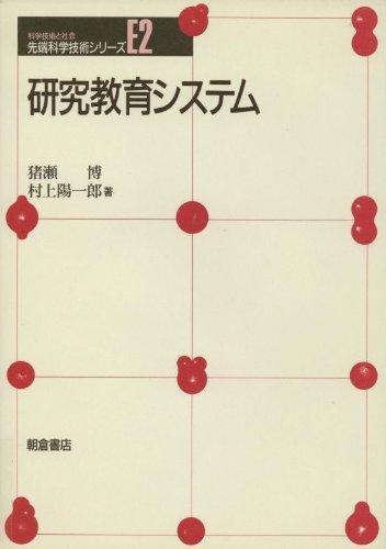 研究教育システム / 猪瀬 博,村上 陽一郎