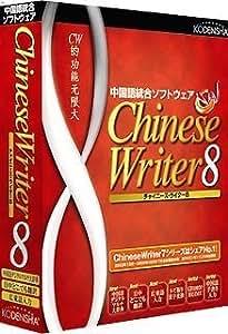 ChineseWriter8