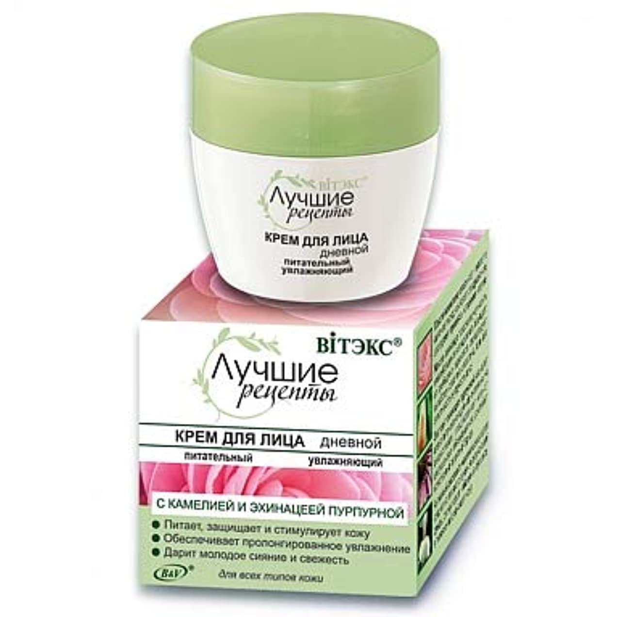 ラフ飢ブリリアントBielita & Vitex Best Recipes Line | Nourishing Moisturizing Day Face Cream for All Skin Types, 45 ml | Camellia...