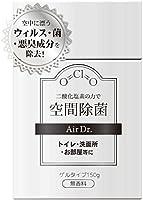 紀陽除虫菊 エアドクター 空間除菌 無香料 ゲルタイプ 150g