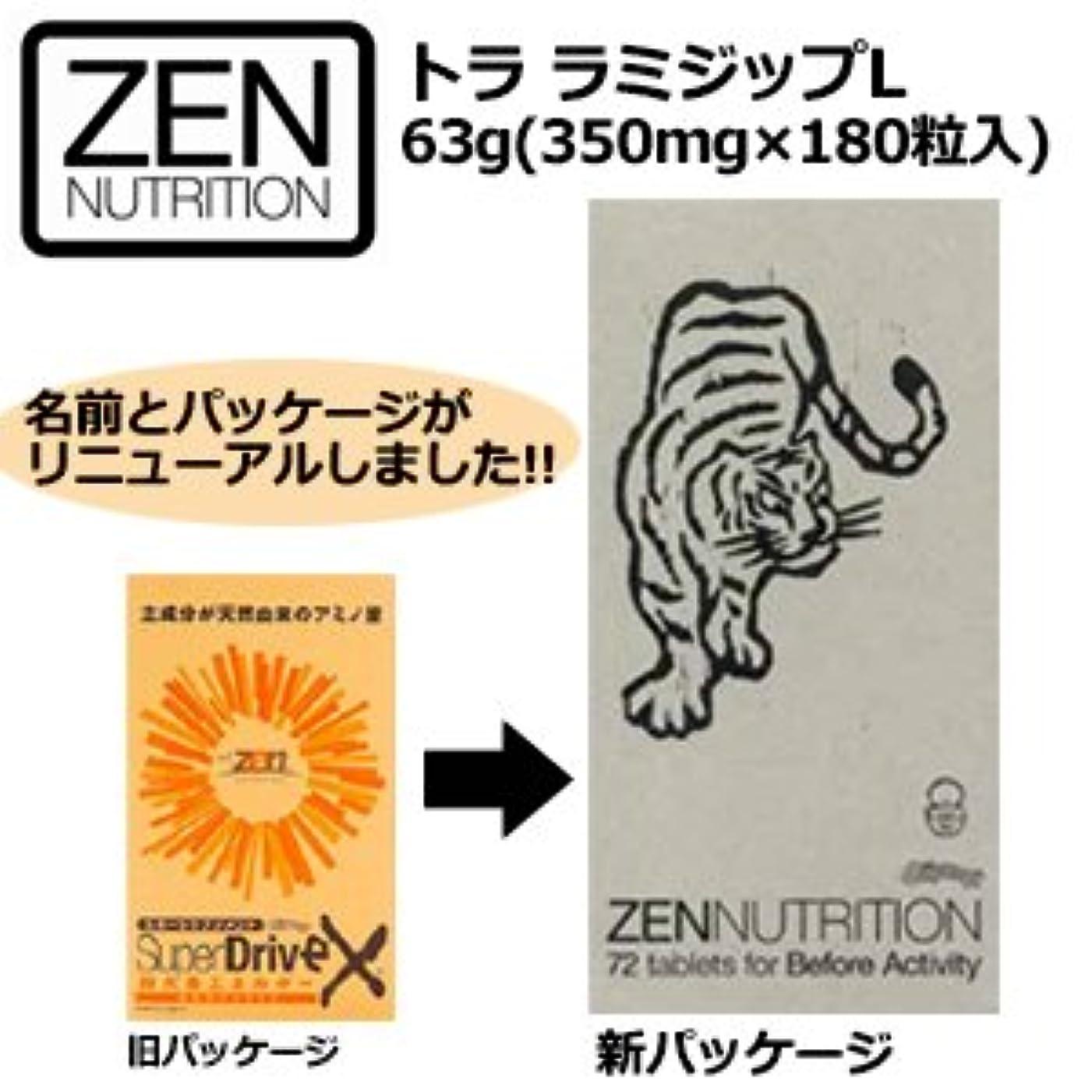 本能経験者用心ZEN ゼン SUPER DRIVE スーパードライブEX 虎 とら サプリメント アミノ酸●トラ ラミジップL 63g