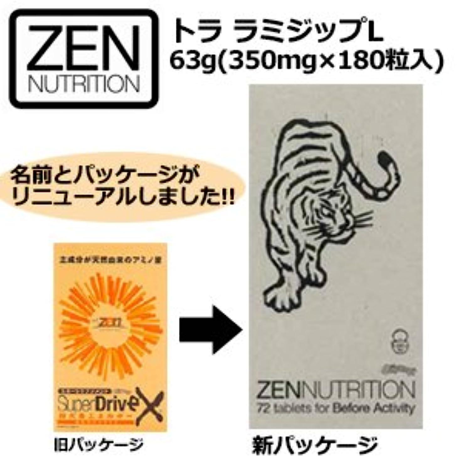 パークオーバーフロー獲物ZEN ゼン SUPER DRIVE スーパードライブEX 虎 とら サプリメント アミノ酸●トラ ラミジップL 63g