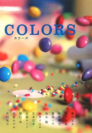 COLORS―カラーズ