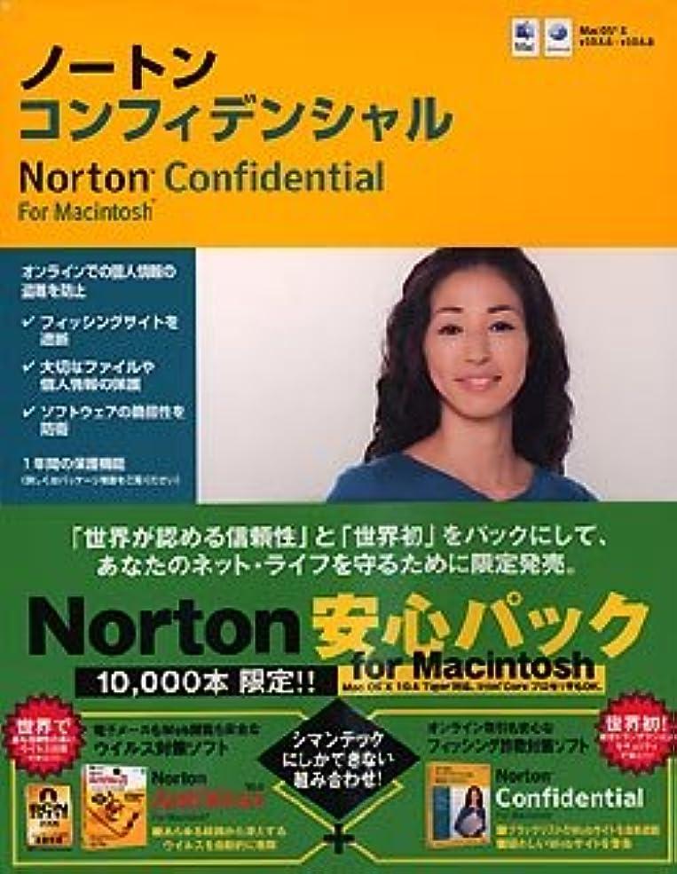 作成者翻訳分子Symantec Norton AntiVirus 10.0 + Norton Confidential (Norton 安心パック for Macintosh)