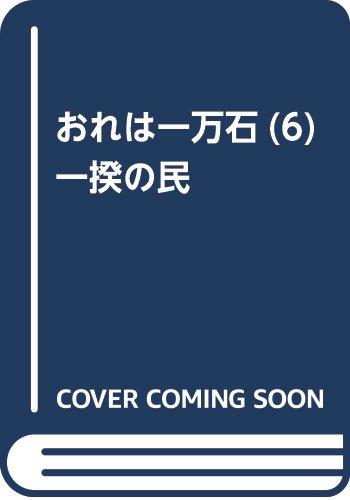 一揆の民-おれは一万石(6) (双葉文庫)