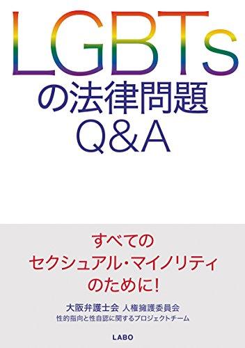 LGBTsの法律問題Q&A -