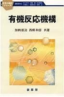 有機反応機構 (化学の指針シリーズ)