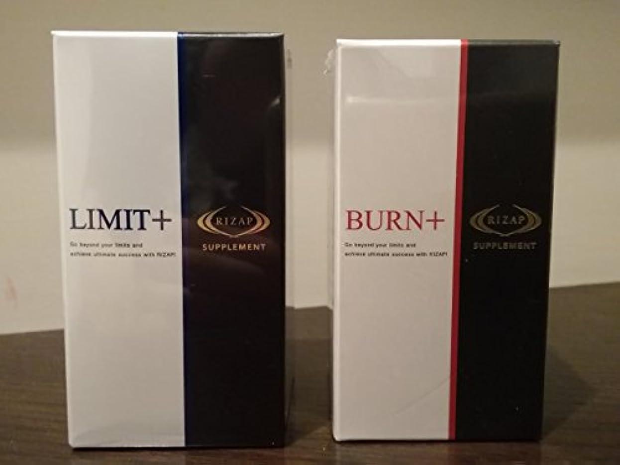 三十刺すぬれたライザップ 【バーン+】&【リミット+】 【BURN+】&【LIMIT+】