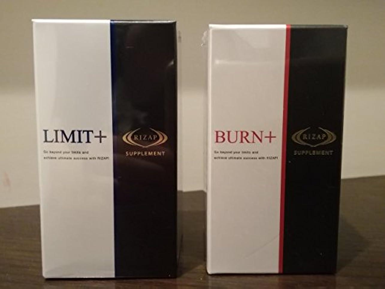 オプション平和的しがみつくライザップ 【バーン+】&【リミット+】 【BURN+】&【LIMIT+】
