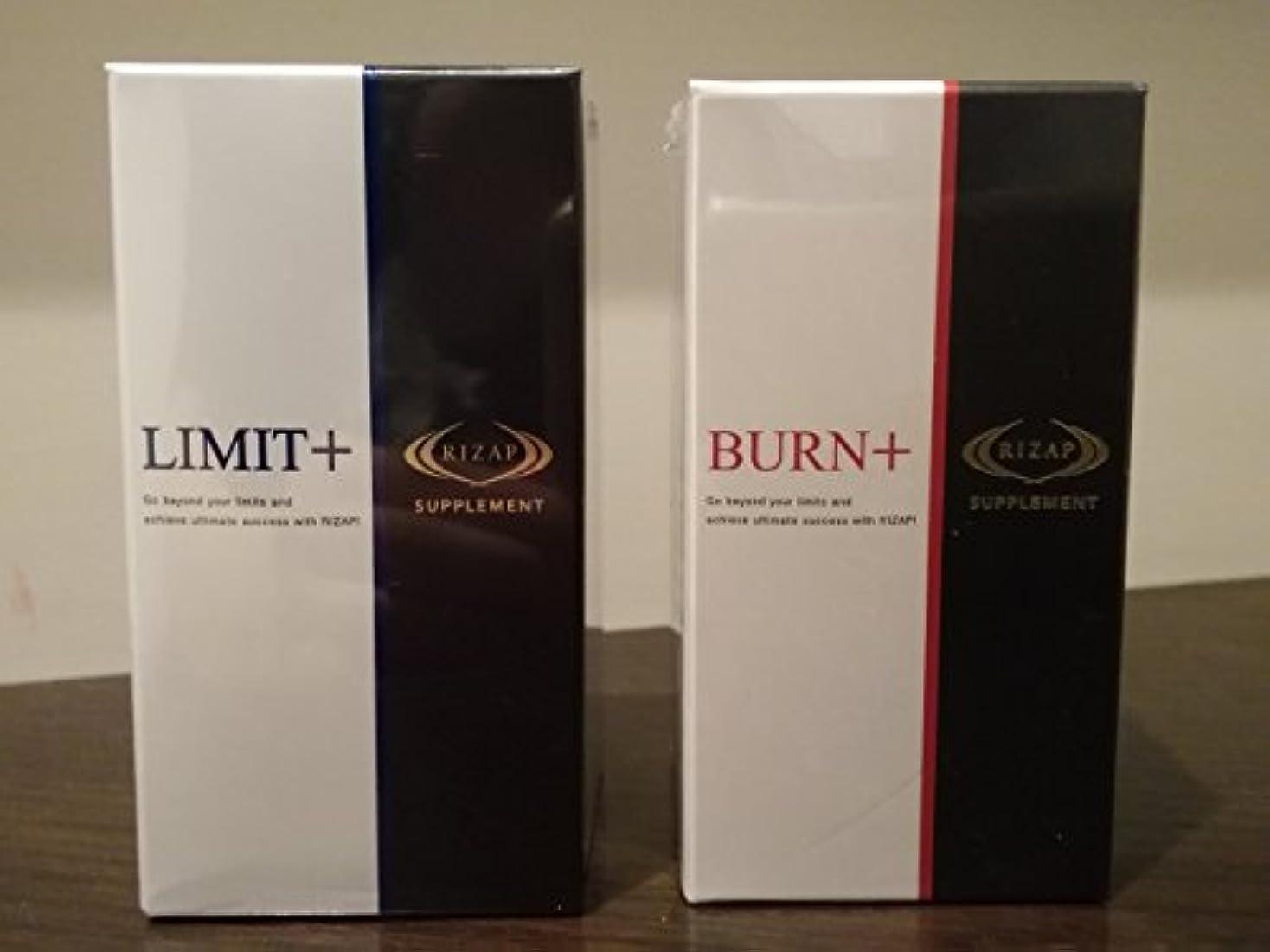 悪化する見つけるなんとなくライザップ 【バーン+】&【リミット+】 【BURN+】&【LIMIT+】
