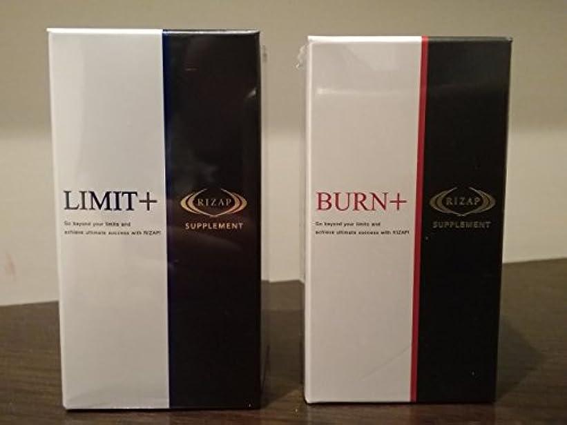上級準拠まとめるライザップ 【バーン+】&【リミット+】 【BURN+】&【LIMIT+】