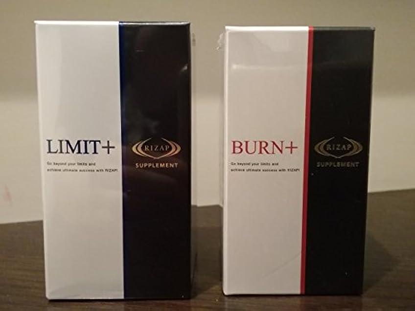 任意十二動物ライザップ 【バーン+】&【リミット+】 【BURN+】&【LIMIT+】