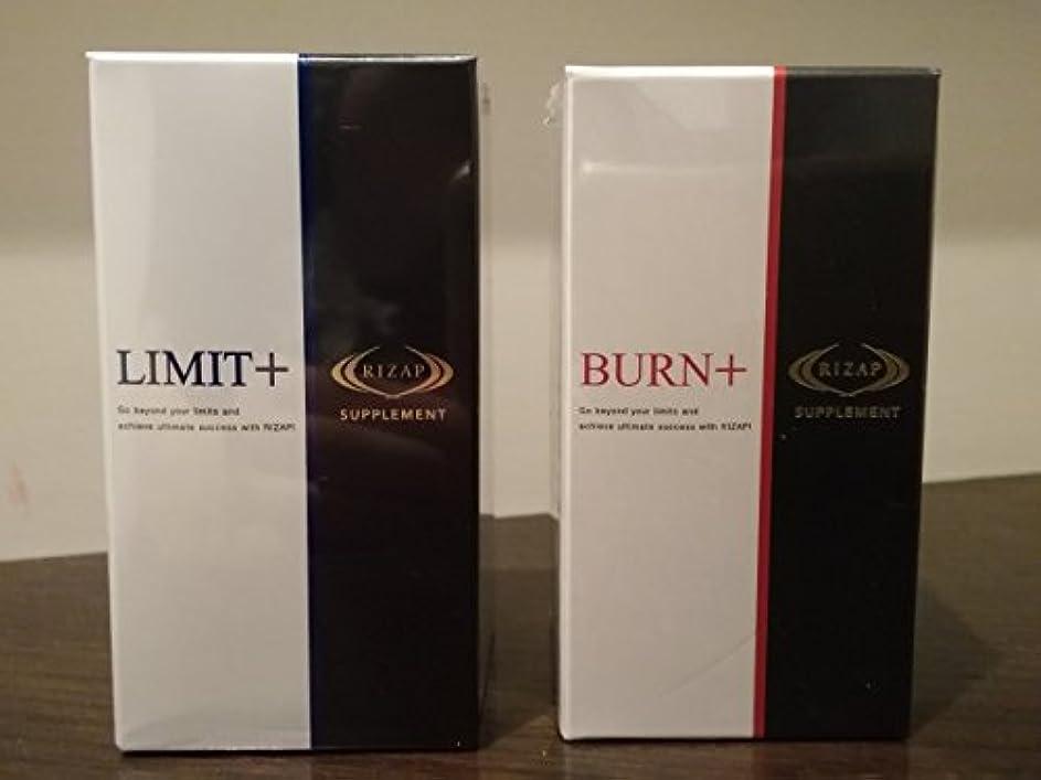 大陸行商人ヒールライザップ 【バーン+】&【リミット+】 【BURN+】&【LIMIT+】