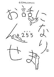 お話になりません(1) (星海社コミックス)