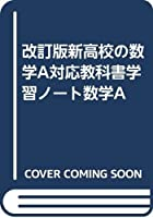 改訂版新高校の数学A対応教科書学習ノート数学A
