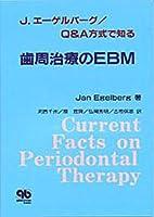 J.エーゲルバーグ/Q&A方式で知る歯周治療のEBM
