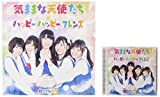 【Amazon.co.jp限定】気ままな天使たち/ハッピー・ハッピー・フレンズ (CD+DVD)(DVD付初回限定盤)(デカジャケ付)