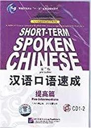 Short-term Spoken Chinese - Pre-Intermediate