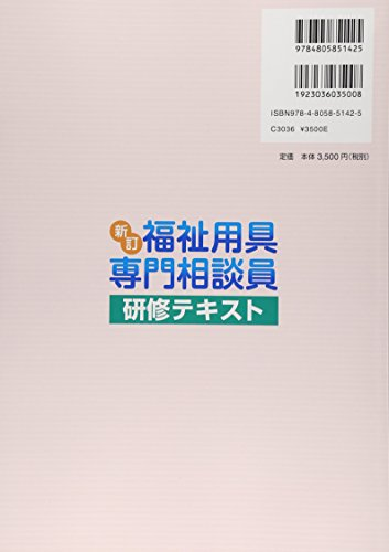 新訂 福祉用具専門相談員研修テキスト