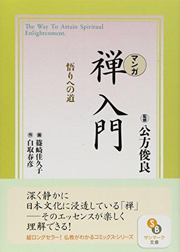 〈マンガ〉禅入門―悟りへの道 (サンマーク文庫)の詳細を見る