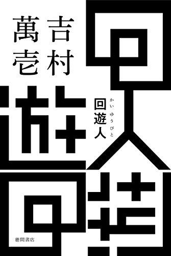 回遊人 (文芸書)