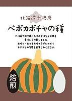 北海道十勝産(農薬不使用) ペポカボチャの種(焙煎) 40g 10セット