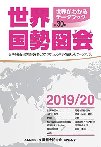 世界国勢図会2019/20
