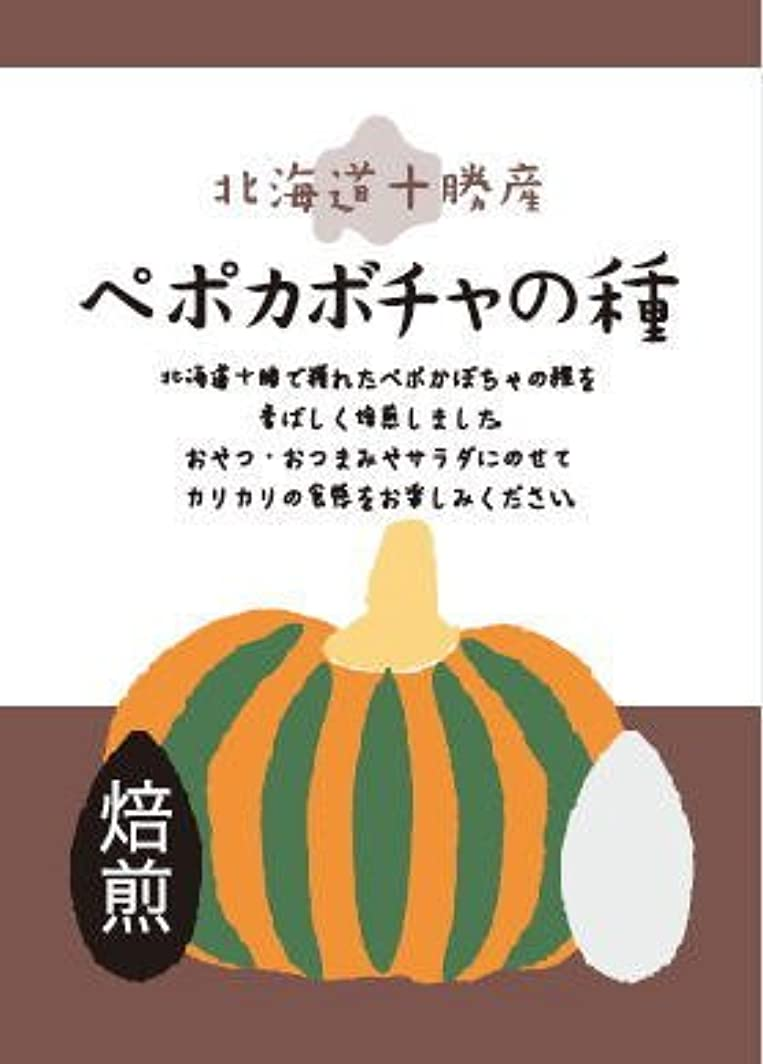 保護合併ダイバー北海道十勝産(農薬不使用) ペポカボチャの種(焙煎) 40g 10セット