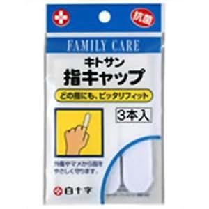 FC 指キャップ 3本入