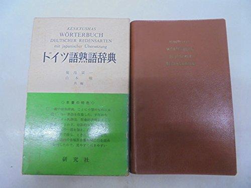 ドイツ語熟語辞典 (1966年)