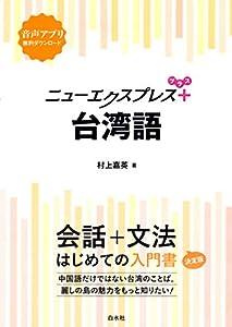 ニューエクスプレスプラス 台湾語