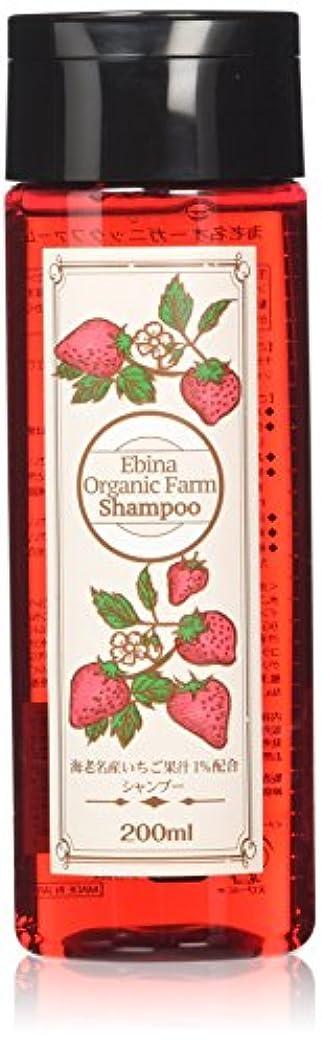 間違いアプローチ剛性Ebina Organic Farm いちごシャンプー200mL