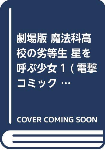 [画像:劇場版 魔法科高校の劣等生 星を呼ぶ少女1 (電撃コミックスNEXT)]