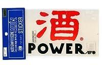 酒POWERステッカー大 黒文字