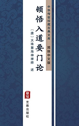顿悟入道要门论(简体中文版): 中华传世珍藏古典文库 (Ch...