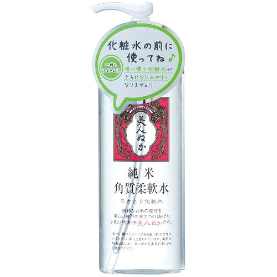 たくさんの頑張るアルバムリアル 美人ぬか 純米 角質柔軟水 ふきとり化粧水 198ml 本体 ×5点セット ( 4903432713141 )