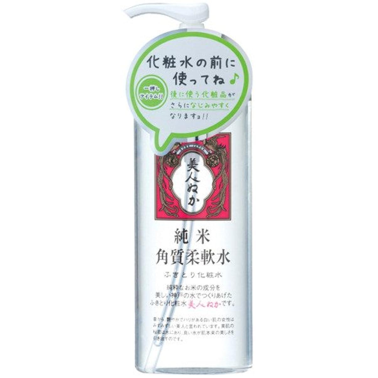 リアル 美人ぬか 純米 角質柔軟水 ふきとり化粧水 198ml 本体 ×5点セット ( 4903432713141 )