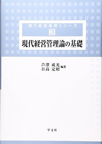現代経営管理論の基礎 (現代経営基礎シリーズ)