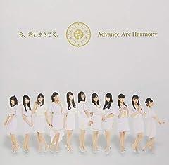 イタチトウグイス♪Advance Arc HarmonyのCDジャケット