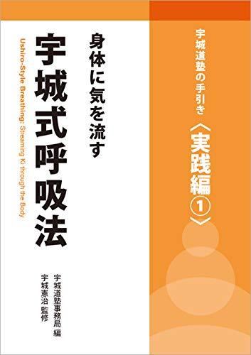 身体に気を流す宇城式呼吸法 — Ushiro-Style Breathing:  Streaming Ki through the Body (宇城道塾の手引き 〈実践編1〉)