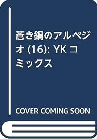 蒼き鋼のアルペジオ(16): YKコミックス
